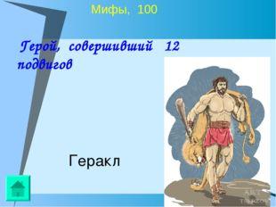 Мифы, 100 Герой, совершивший 12 подвигов Геракл