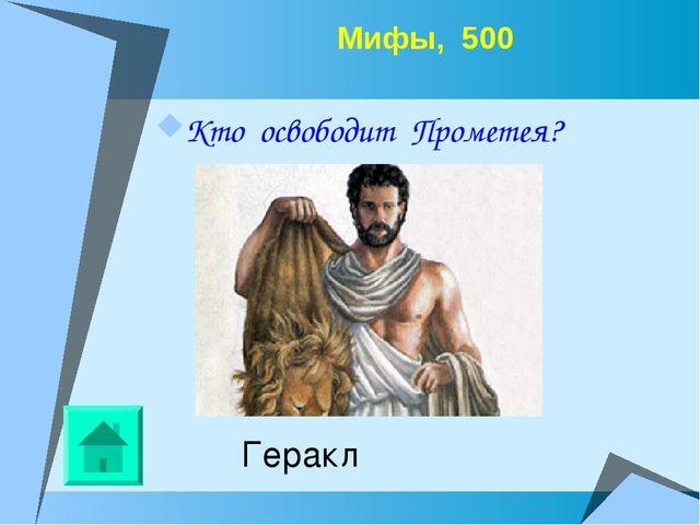 Мифы, 500 Геракл Кто освободит Прометея?
