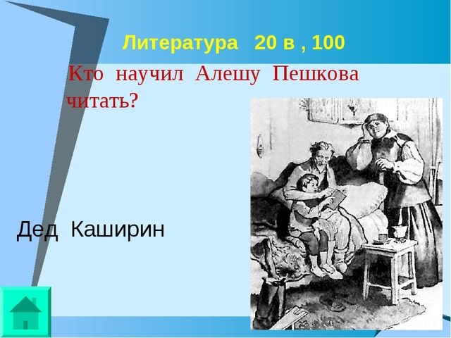 Литература 20 в , 100 Кто научил Алешу Пешкова читать? Дед Каширин
