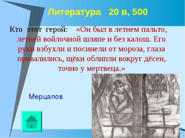 Литература 20 в, 500 Кто этот герой: «Он был в летнем пальто, летней войлочно...