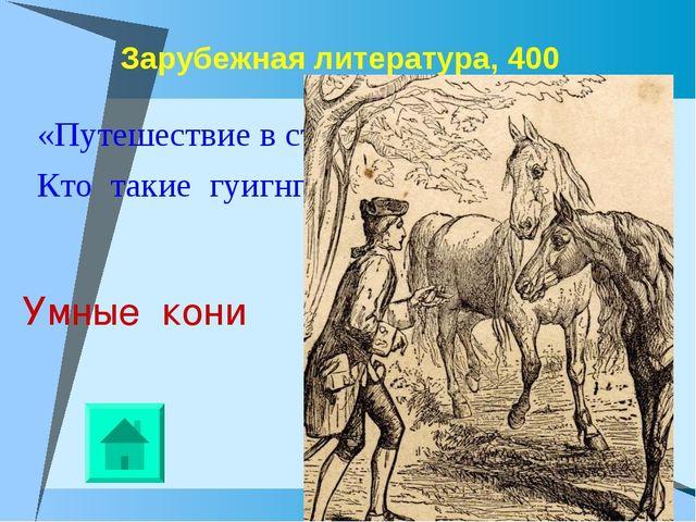 Зарубежная литература, 400 «Путешествие в страну гуигнгнмов». Кто такие гуигн...