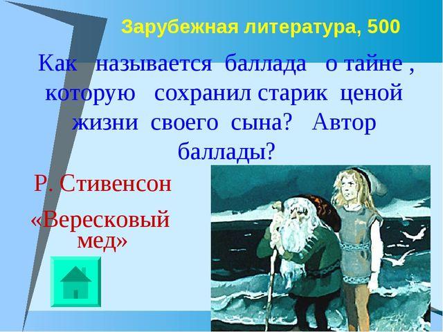 Зарубежная литература, 500 Как называется баллада о тайне , которую сохранил...