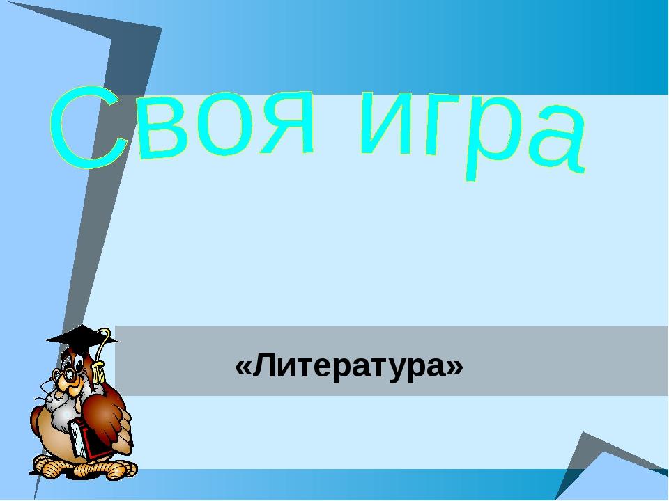 «Литература»
