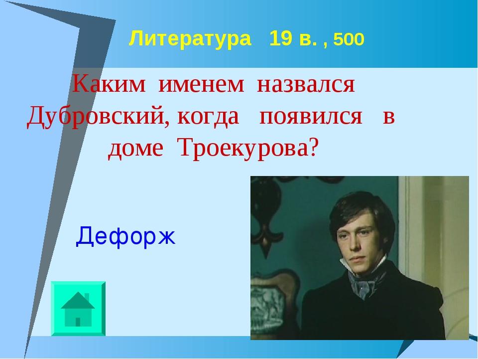 Литература 19 в. , 500 Каким именем назвался Дубровский, когда появился в до...