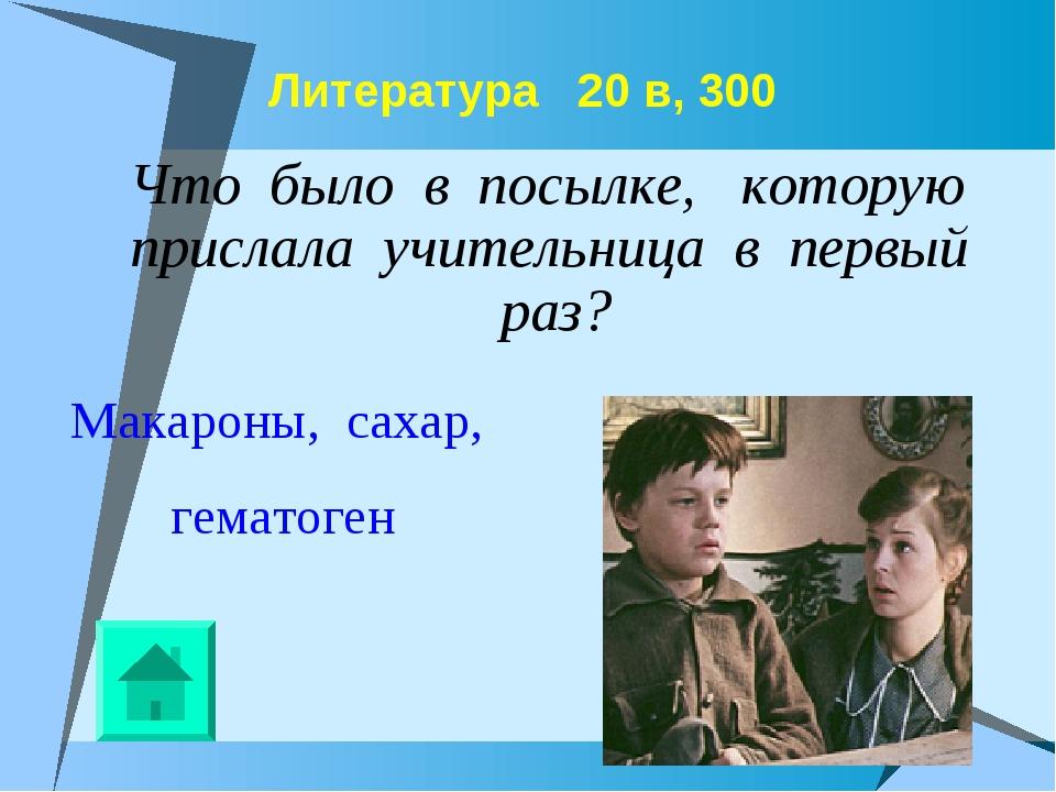 Литература 20 в, 300 Что было в посылке, которую прислала учительница в перв...