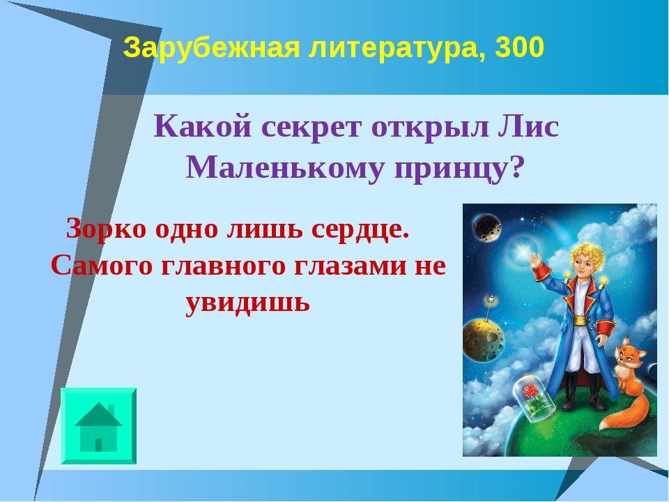 Зарубежная литература, 300 Какой секрет открыл Лис Маленькому принцу? Зорко о...