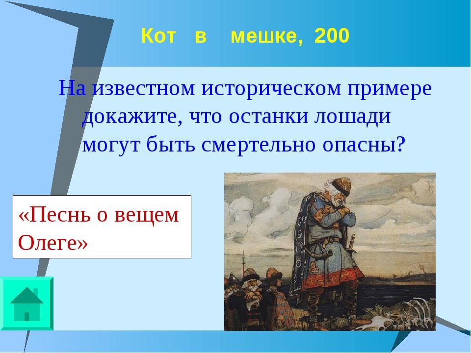 Кот в мешке, 200 «Песнь о вещем Олеге» На известном историческом примере дока...