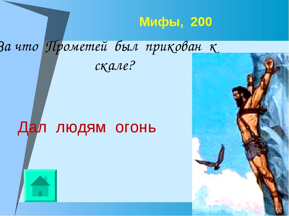 Мифы, 200 За что Прометей был прикован к скале? Дал людям огонь