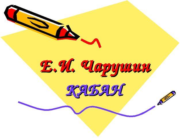 Е.И. Чарушин КАБАН
