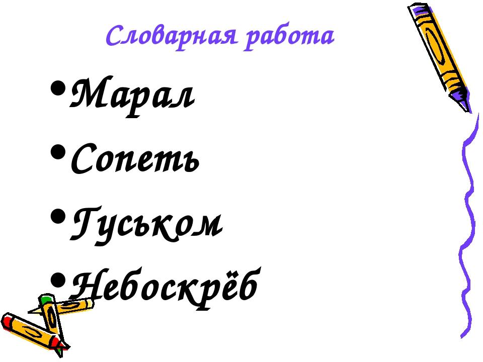 Словарная работа Марал Сопеть Гуськом Небоскрёб