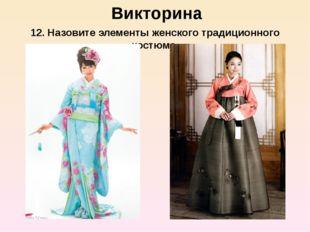Викторина 12. Назовите элементы женского традиционного костюма.