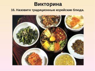 Викторина 16. Назовите традиционные корейские блюда.
