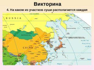 Викторина 4. На каком из участков суши располагается каждая страна?