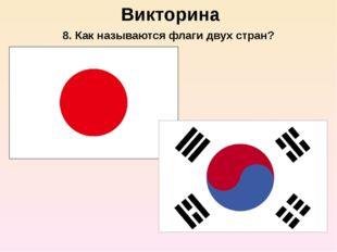 Викторина 8. Как называются флаги двух стран?