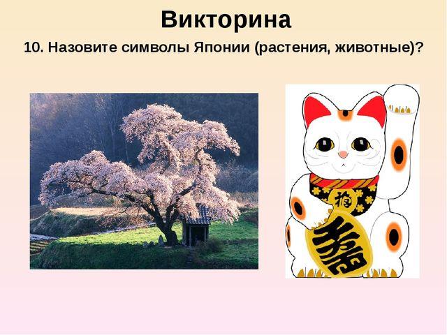 Викторина 10. Назовите символы Японии (растения, животные)?