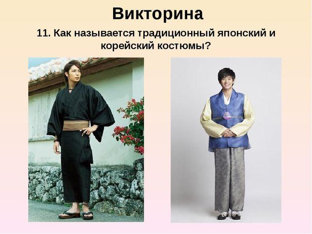 Викторина 11. Как называется традиционный японский и корейский костюмы?
