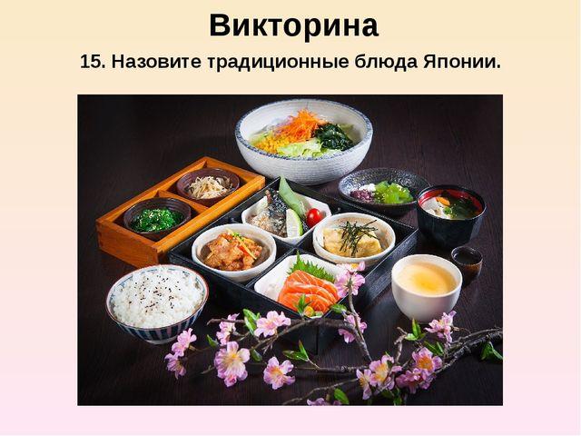 Викторина 15. Назовите традиционные блюда Японии.