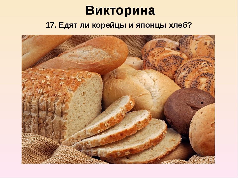 Викторина 17. Едят ли корейцы и японцы хлеб?