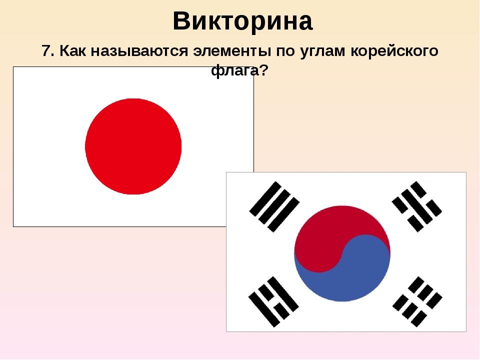 Викторина 7. Как называются элементы по углам корейского флага?