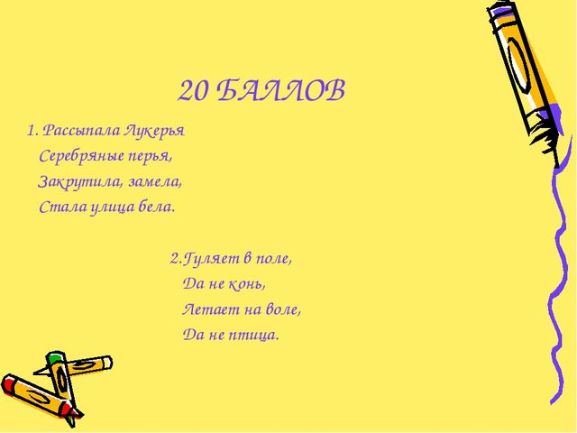 20 БАЛЛОВ 1. Рассыпала Лукерья Серебряные перья, Закрутила, замела, Стала ули...