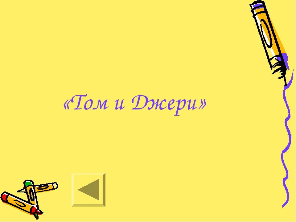 «Том и Джери»