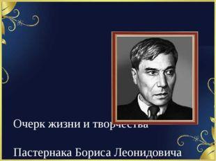 Очерк жизни и творчества Пастернака Бориса Леонидовича (1890 – 1960)