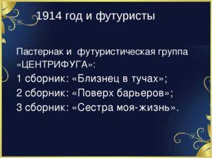 1914 год и футуристы Пастернак и футуристическая группа «ЦЕНТРИФУГА»: 1 сбор