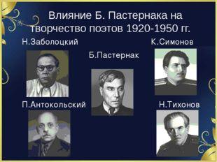 Влияние Б. Пастернака на творчество поэтов 1920-1950 гг. Н.Заболоцкий К.Симо
