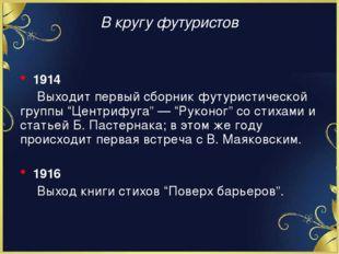 """В кругу футуристов 1914 Выходит первый сборник футуристической группы """"Центр"""