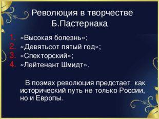 Революция в творчестве Б.Пастернака «Высокая болезнь»; «Девятьсот пятый год»