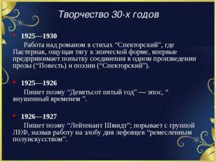 """Творчество 30-х годов 1925—1930 Работа над романом в стихах """"Спекторский"""", г"""