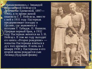 Познакомившись с Зинаидой Николаевной Нейгауз (в девичестве Еремеевой, 1897—