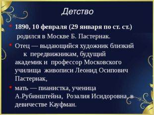 Детство 1890, 10 февраля (29 января по ст. ст.) родился в Москве Б. Пастерна