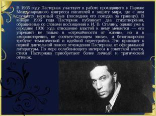 В 1935 году Пастернак участвует в работе проходящего в Париже Международного