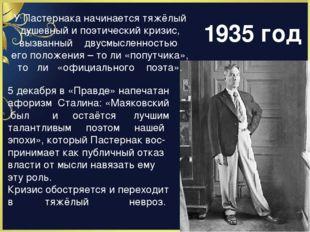 1935 год У Пастернака начинается тяжёлый душевный и поэтический кризис, вызва