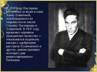 В 1935 году Пастернак заступился за мужа и сына Анны Ахматовой, освобожденно