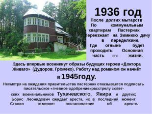 1936 год После долгих мытарств По коммунальным квартирам Пастернак переезжает