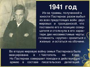 1941 год Из-за травмы, полученной в юности Пастернак разом выбыл из всех пред