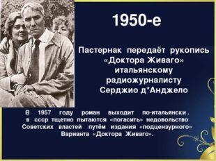 1950-е Пастернак передаёт рукопись «Доктора Живаго» итальянскому радиожурнали