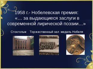 1958 г.- Нобелевская премия: «… за выдающиеся заслуги в современной лирическ