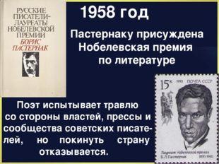 1958 год Пастернаку присуждена Нобелевская премия по литературе Поэт испытыва
