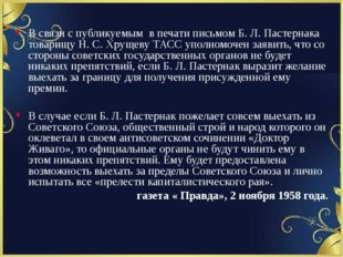 В связи с публикуемым в печати письмом Б. Л. Пастернака товарищу Н. С. Хруще