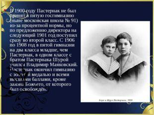 В 1900 году Пастернак не был принят в пятую госгимназию (ныне московская шко