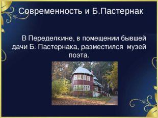 Современность и Б.Пастернак В Переделкине, в помещении бывшей дачи Б. Пастер