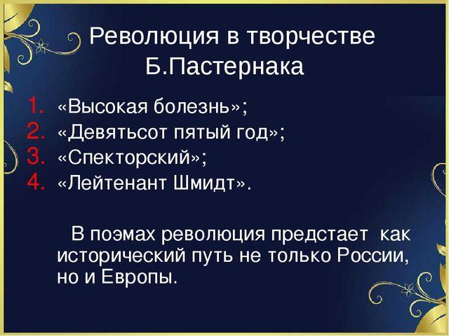 Революция в творчестве Б.Пастернака «Высокая болезнь»; «Девятьсот пятый год»...