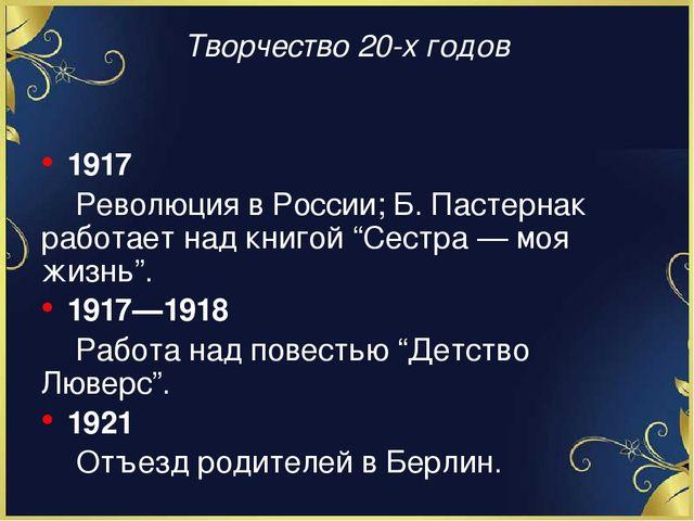 Творчество 20-х годов 1917 Революция в России; Б. Пастернак работает над кни...