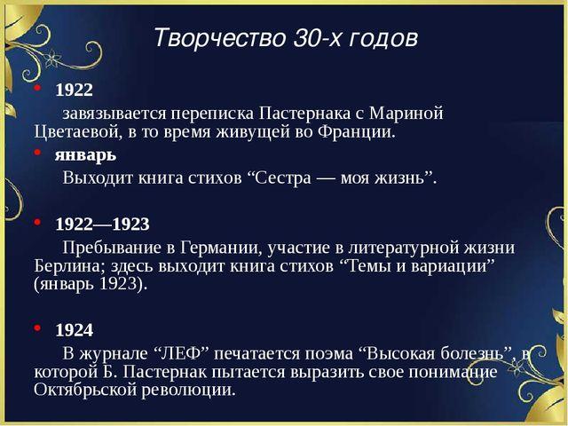 Творчество 30-х годов 1922 завязывается переписка Пастернака с Мариной Цвета...