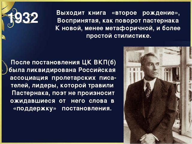 1932 Выходит книга «второе рождение», Воспринятая, как поворот пастернака К н...