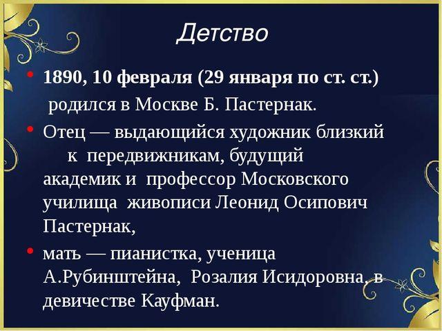 Детство 1890, 10 февраля (29 января по ст. ст.) родился в Москве Б. Пастерна...