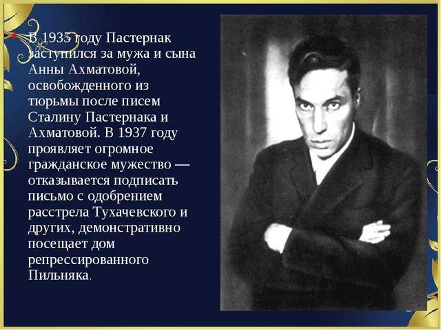 В 1935 году Пастернак заступился за мужа и сына Анны Ахматовой, освобожденно...